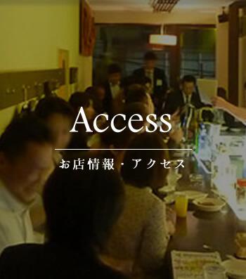 お店情報・アクセス