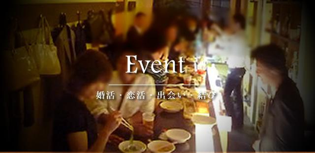 イベント・婚活・恋活・出会い・結び